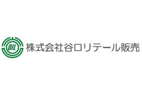株式会社谷口リテール販売「EneJet一身田SS」オープン!